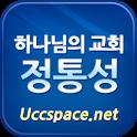 하나님의교회의 정통성 icon