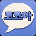 코코아팅 (남친,여친,카친만들기,펀톡심톡) icon