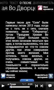 БГ - Соль - screenshot thumbnail