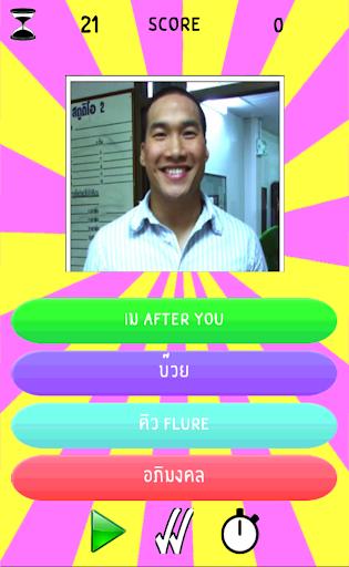【免費休閒App】ทายดารา 5-APP點子