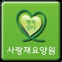 사랑재요양원 icon