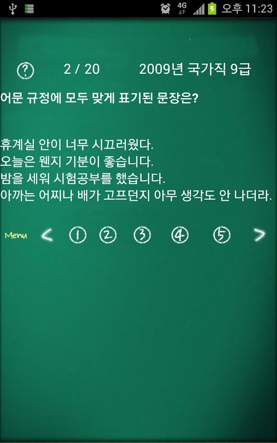 공무원 시험 기출 문제 풀이- 국어 - screenshot
