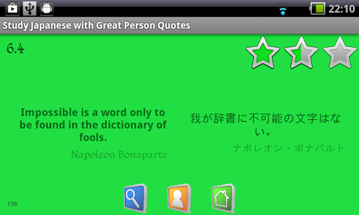 Famous Quotes English Japanese