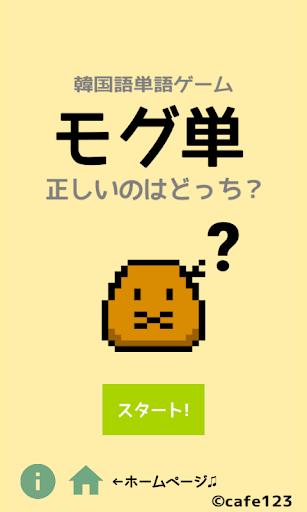 モグ単-韓国語の単語 ハングル のスペルを覚えるゲーム