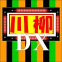待つ子に川柳DX icon