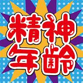 精神年齢診断【無料診断】