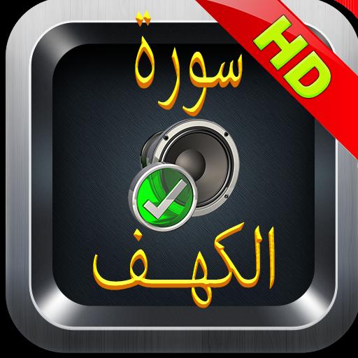 بدون إنترنت - سورة الكهف 音樂 App LOGO-APP開箱王