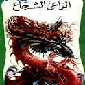 قصص للأطفال الراعي الشجاع logo
