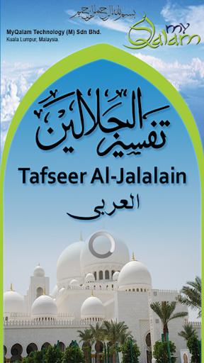 Tafsir Al Jalalain - Arabic