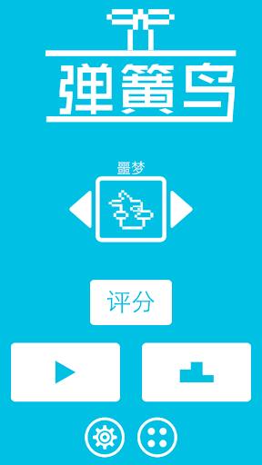 弹簧鸟|玩動作App免費|玩APPs