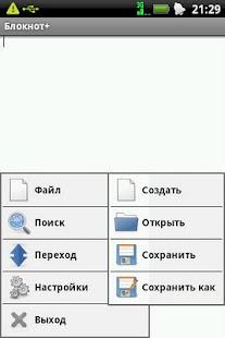 Блокнот+– уменьшенный скриншот