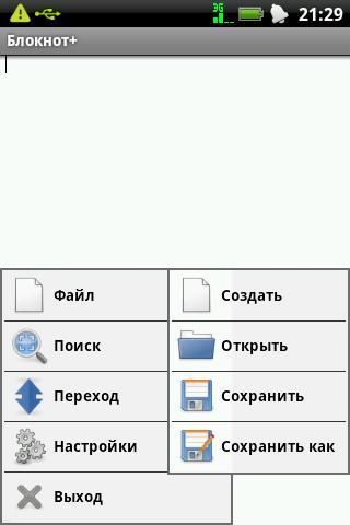Блокнот+– скриншот
