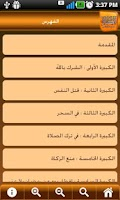 Screenshot of الكبائر