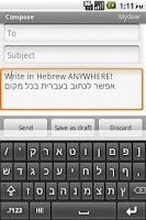 Screenshot of Hebrew Keyboard - Small