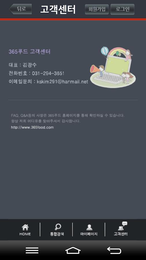 맛집114,365푸드(실속쿠폰이 있는 맛집소개) - screenshot