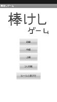 Screenshot of Stick Eraser Game