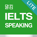 말킴 IELTS Speaking 뽀개기 Lite icon