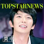 韩流 Top Star News 简体中文版 vol.5 icon