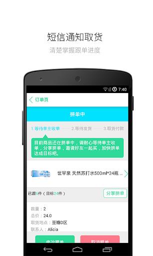 趣拼单 工具 App-愛順發玩APP