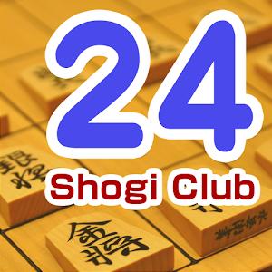 将棋倶楽部24 将棋対局対戦ゲーム for PC and MAC