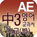 중3 교과서 영단어 대교(박) logo