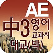 중3 교과서 영단어 대교(박)