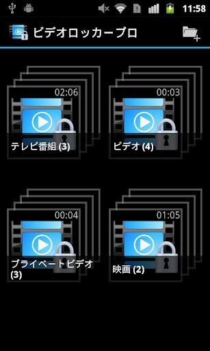 玩免費媒體與影片APP|下載ビデオロッカー・動画の隠し場所体験版Video Locker app不用錢|硬是要APP
