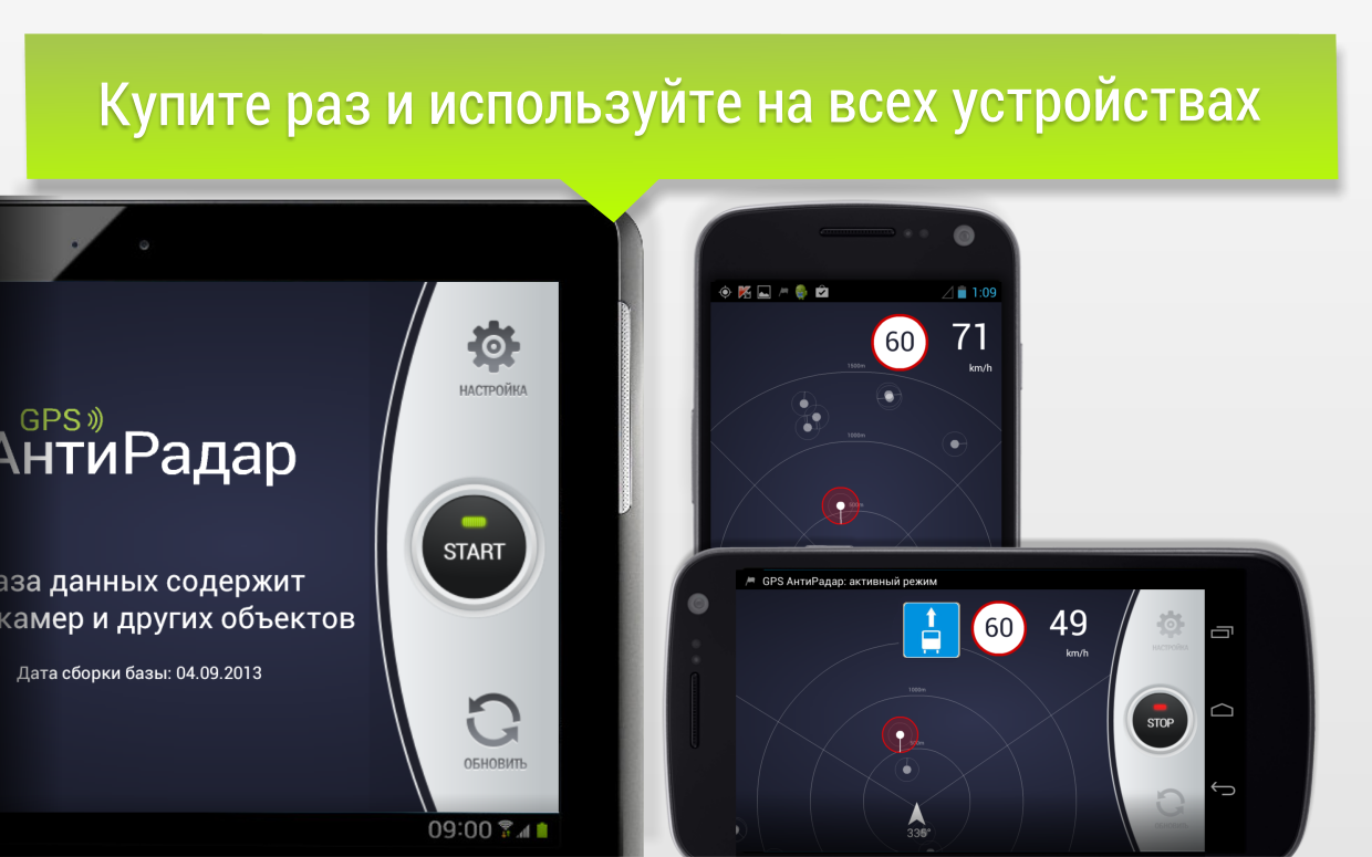 GPS АнтиРадар (радар-детектор)- screenshot