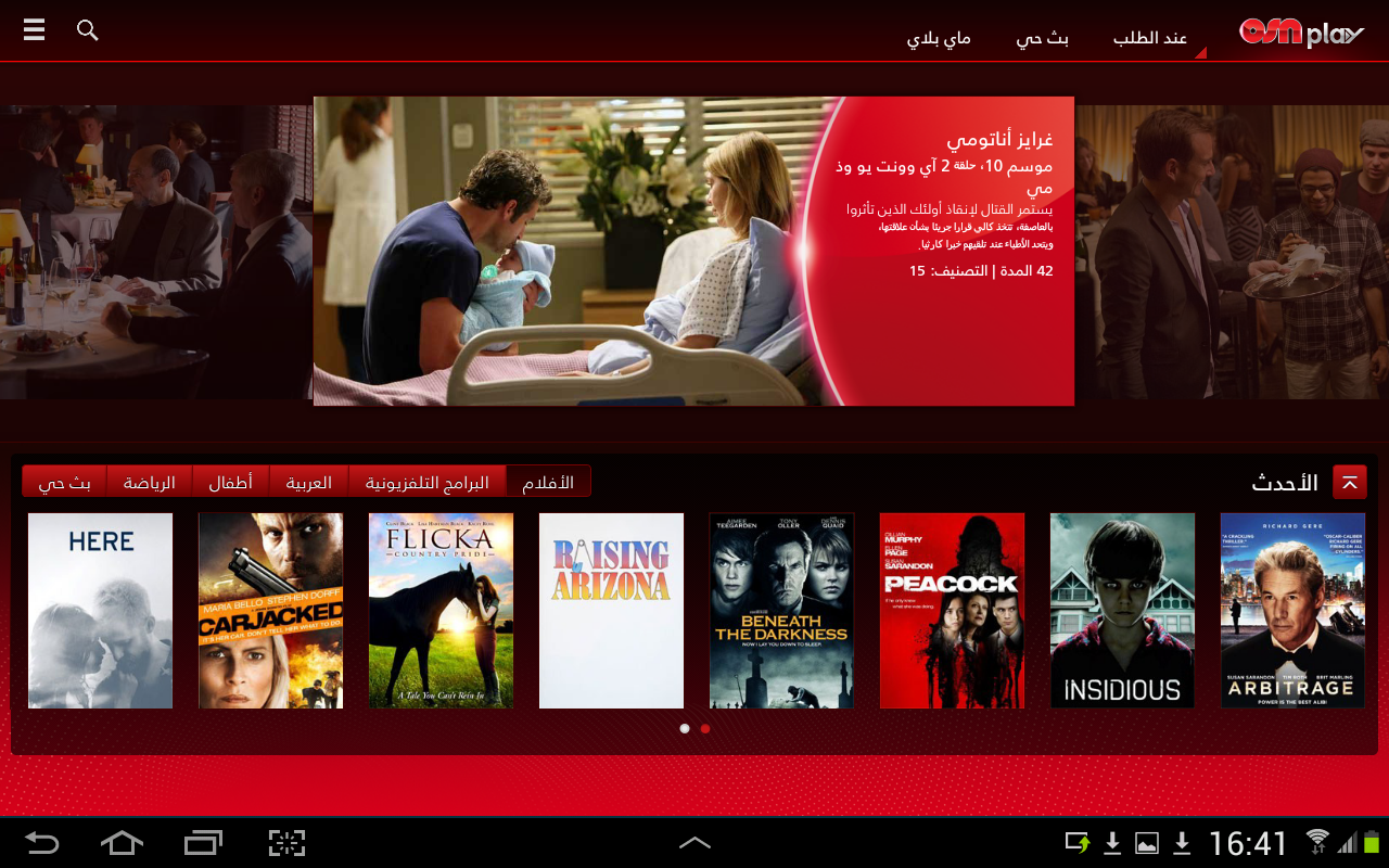 OSN Play - screenshot
