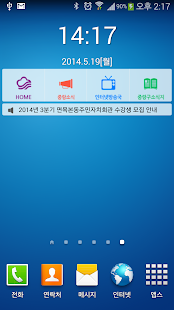 스마트중랑 - screenshot thumbnail