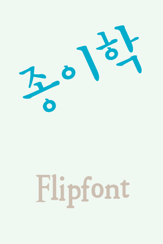 SD종이학™ 한국어 Flipfont