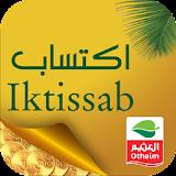 Iktissab file APK Free for PC, smart TV Download