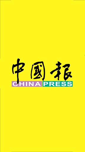 毛語錄2.0? 陸「習語錄」學習中國APP強勢上線啦! | ETtoday ...