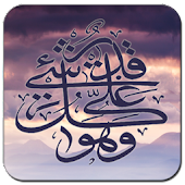 Islamic live wallpaper HD