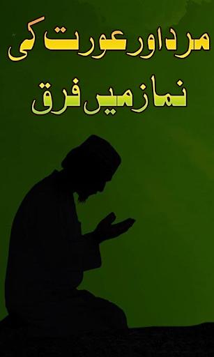 Mard or Aurat ki Namaz Me Farq