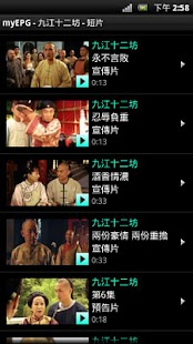 myEPG - screenshot thumbnail