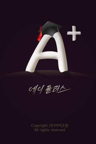 A플러스 선생님용