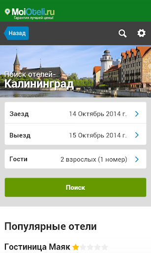 Калининград - Отели