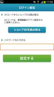 Screenshot of 店舗向けクーポンチェッカー