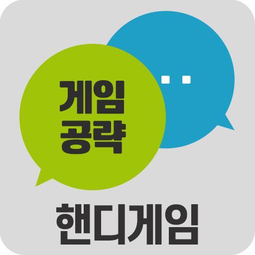 핸디게임 롤막타의신 공략 커뮤니티 LOGO-APP點子