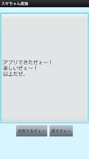 スギちゃん変換- screenshot thumbnail