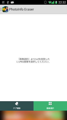Photo Info Eraser