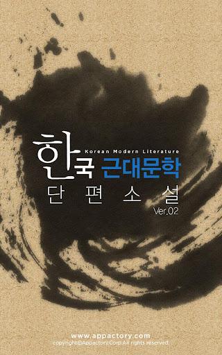 한국근대단편-두 번째 모음