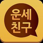 포토관상-카톡운세친구 (500만명 돌파) icon