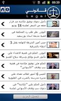 Screenshot of قانوني