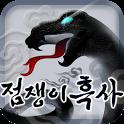 점쟁이흑사 - 신년 점괘, 운세, 궁합 icon