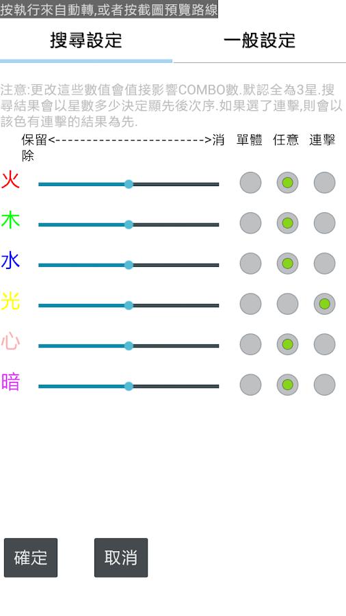 轉珠自動導航 - screenshot
