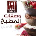 وصفات المطبخ العربي icon