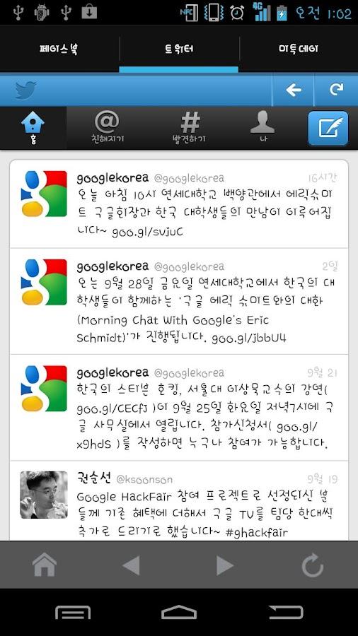 SNS Board- screenshot