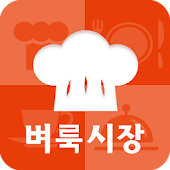 식당,주방,서빙 요식업 알바 - 벼룩시장구인구직요리음식